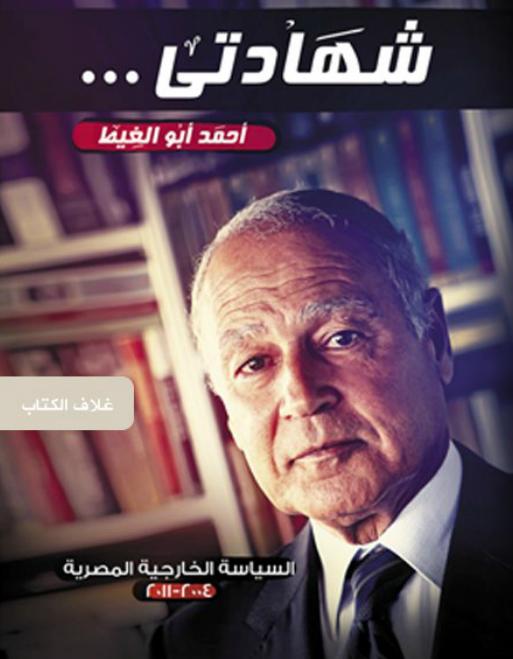تحميل كتاب شاهد على الحرب والسلام أحمد أبو الغيط pdf