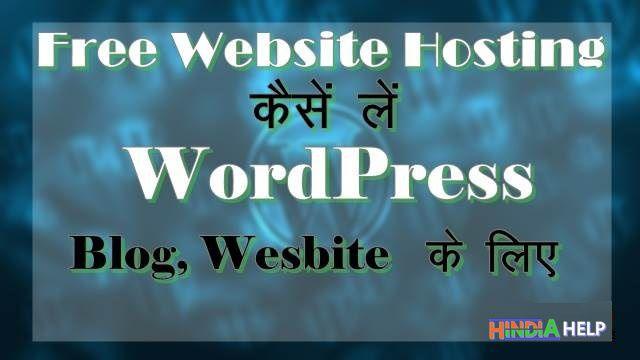 Free Website Hosting कैंसे लें Blog website या Word-Press के लिए
