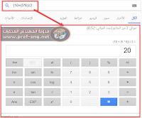 حاسبة جوجل,العمليات الحسابيه على محرك البحث جوجل,Google Calculator