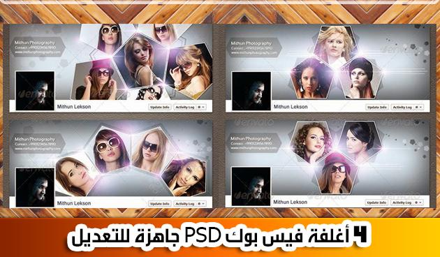 4 أغلفة فيس بوك PSD جاهزة للتعديل