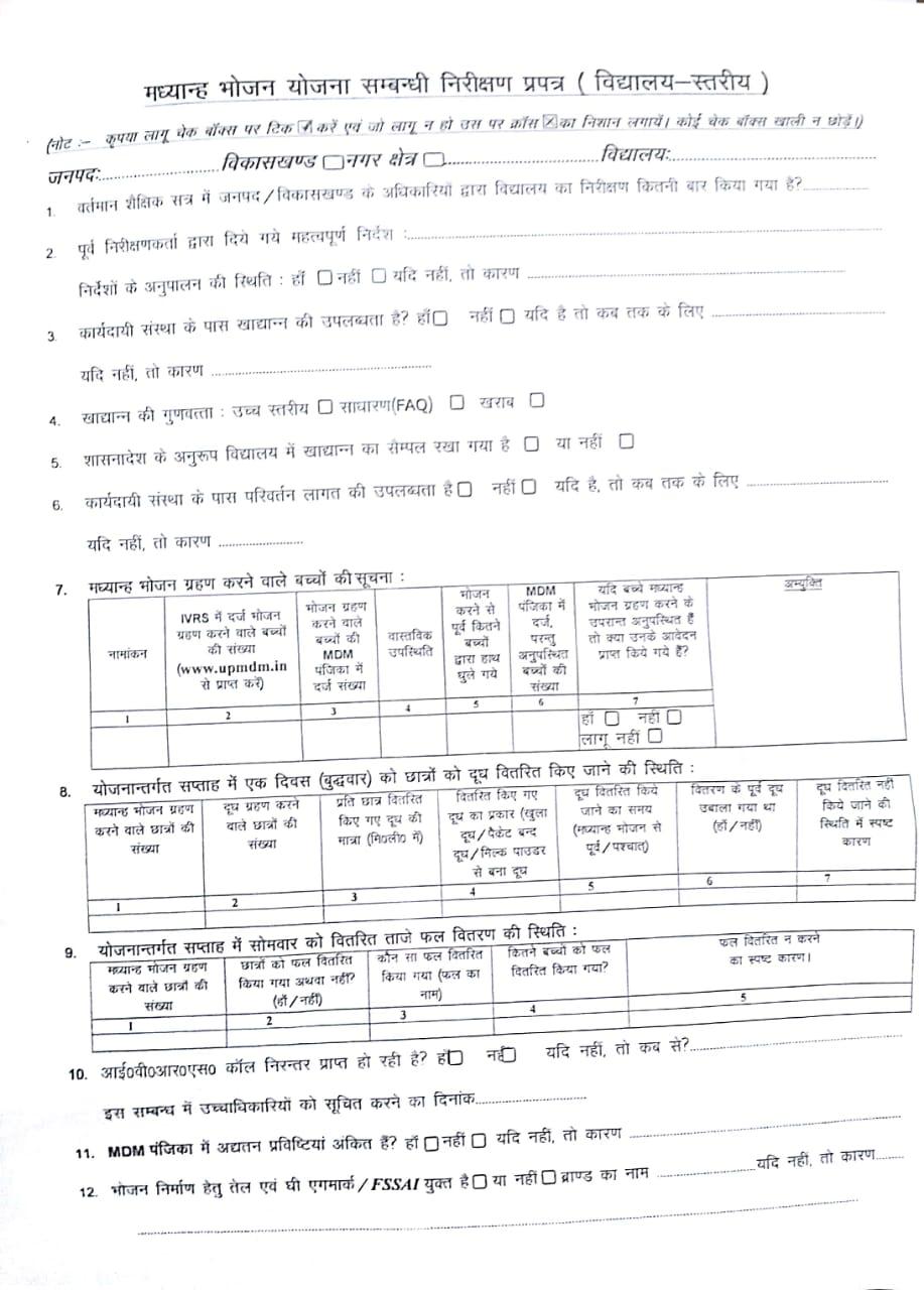 मध्यान्ह भोजन योजना संबंधी निरीक्षण प्रपत्र का प्रारूप, राजस्व और पंचायतीराज विभाग 23 जुलाई को इन बिंदुओं पर  विद्यालयों में एमडीएम का निरीक्षण करेगा