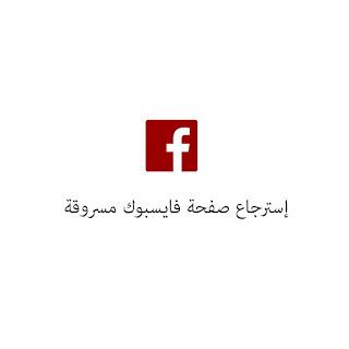إسترجاع صفحة فايسبوك مسروقة 2020