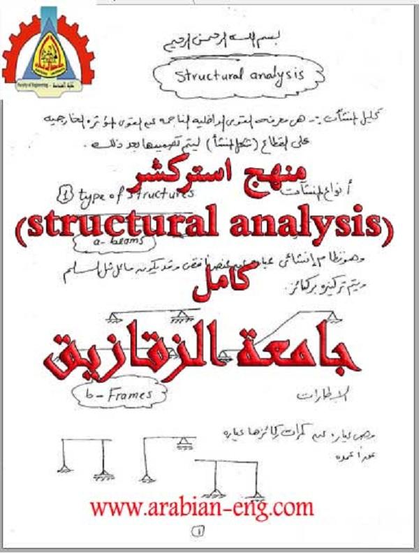 منهج استركشر (structural analysis) كامل جامعة الزقازيق