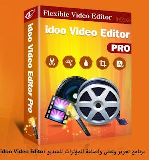 تنزيل برنامج اضافة المؤثرات للفيديو idoo Video Editor