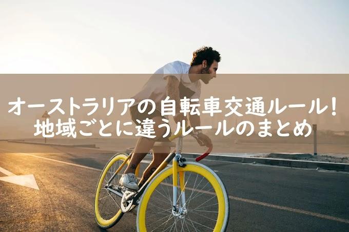 オーストラリアの自転車ルール!州ごとにルールが違うのをまとめた