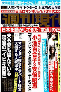 [雑誌] 週刊現代 2016年11月12日号 [Shukan Gendai 2016 11 12], manga, download, free