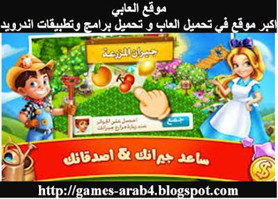 تحميل لعبة المزرعة السعيدة للموبايل الاندرويد كاملة مجانا Download happy farm mobile