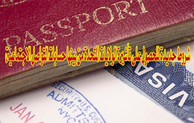 شروط-جديدة-للحصول-على-تأشيرة-الولايات-المتحدة-من-بينها-حسابات-التواصل-الاجتماعية