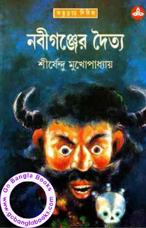 Nobiganjer Doitto by Shirshendu Mukhopadhyay