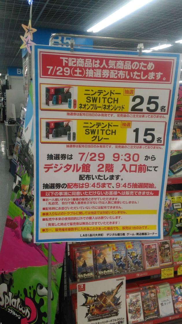 電機 switch ヤマダ