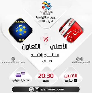 شاهد مباراة الأهلي الإماراتى والتعاون السعودى فى دوري أبطال آسيا