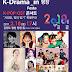 170204 K-Drama Festa in 평창_스팟영상: EXO-CBX will attend on Feb 18th!