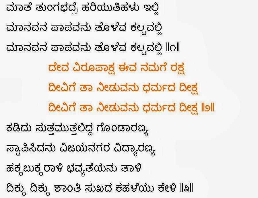 kannada lyrics of some popular songs: apaara keerthi ...