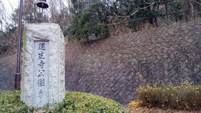 八王子市の蓮生寺公園