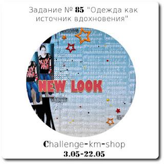 http://challenge-km-shop.blogspot.ru/2016/05/85-2205.html