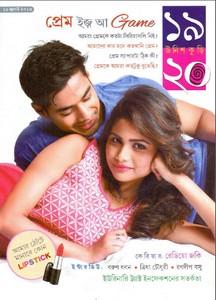 Indian bangla health magazine