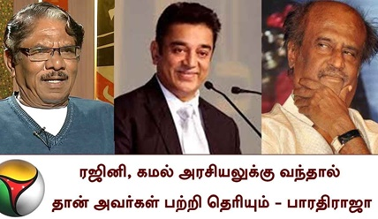 We can get to know about Rajini & Kamal once they entered in to politics: Bharathiraja