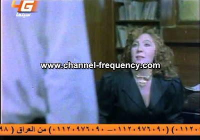 قناة فور جى سينما 4g cinema على النايل سات