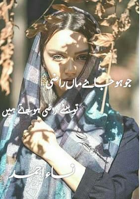 Free downlaod Jo ho jae maa razi novel by Nisa Ahmed pdf