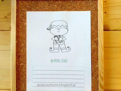 4 χριστουγεννιάτικα κείμενα για να γραψει το παιδί με δυσλεξία