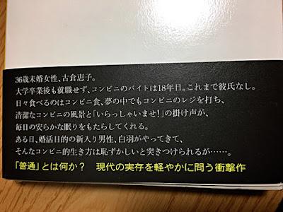 村田沙耶香「コンビニ人間」