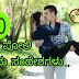 50 ಪ್ರೇಮ ಸಂದೇಶಗಳು - Love Messages in Kannada - ಪ್ರೀತಿಯ ಸಂದೇಶಗಳು