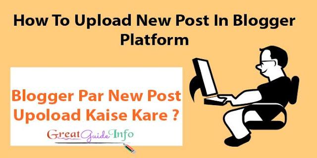 Blog Website Par New Post Upload Kaise Kare Full Guide
