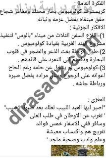 سنة الخامسة ابتدائي : اللغة العربية الوحدة 27 الصفحة 172 -173تحضير نص كريستوف كلومبوس مكتشف امريكا