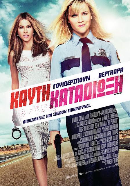 Hot Pursuit (2015) ταινιες online seires xrysoi greek subs