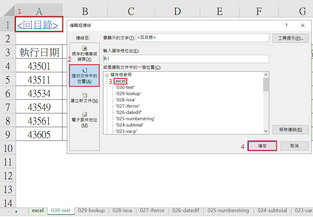 製作目錄和連結_Excel活用-004