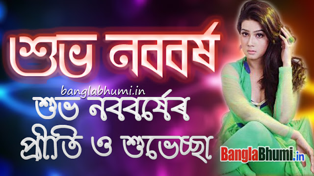 Subho Noboborsho Mahiya Mahi Bengali Wallpaper Free Download