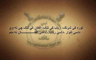 Tora k sharnk  pashto short design poetry, tora k sharnk pashto design poetry , poetry, sms