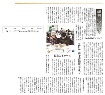 3月21日東京新聞夕刊5面文化欄