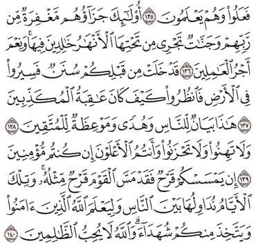 Tafsir Surat Ali Imron Ayat 136, 137, 138, 139, 140