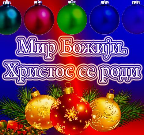 Čestitka za Božić Mir Božiji