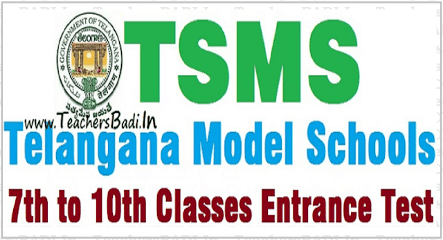 TSMS,7th 8th 9th 10th classes Entrance test,TSMSCET
