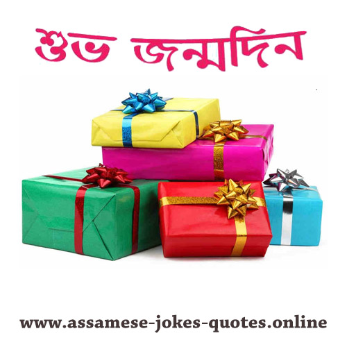 happy birthday wish in assamese