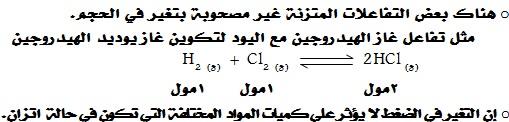 تلخيص الوحدة السابعة كيمياء ثاني ثانوي اليمن