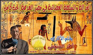 العدالة والسلطة القضائية فى مصر القديمة (بحث كامل)