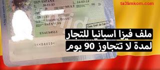 ملف فيزا اسبانيا للتجار الجزائريين الذين يرغبون في زيارة قصيرة الى اسبانيا لا تتعدى 3 أشهر