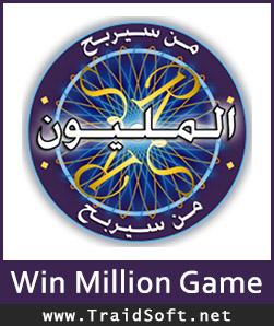 تحميل لعبة من سيربح المليون