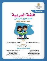 تحميل كتاب اللغة العربية للصف الاول الابتدائى الترم الثانى