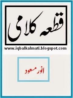 Qata Kalami by Anwar Masood