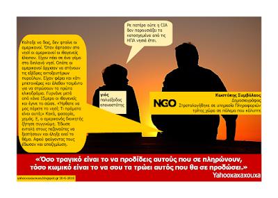 non_governmental_organizations_of_secret_services