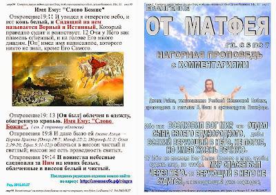 Нагорная проповедь Иисуса Христа. Обложка с.1-90. домнанебе.рф