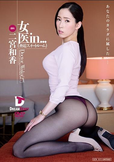 VDD-126 Woman Doctor In … [intimidation Suite] Waka Ninomiya