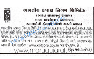 The Cotton Corporation of India Ltd Clerks & Field