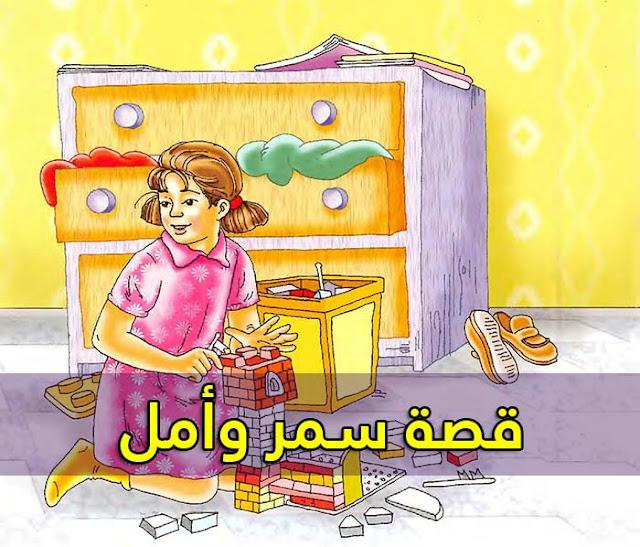 قصة قصيرة للاطفال - قصة سمر وأمل (لتعليم الاطفال الرفض بأدب)