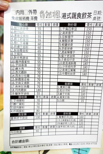 自然楓港式蔬食飲茶菜單