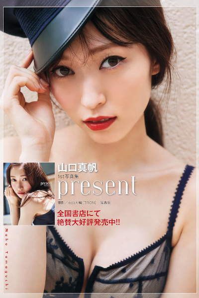 Maho Yamaguchi 山口真帆, Young Animal 2019 No.22 (ヤングアニマル 2019年22号)